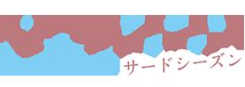 TVアニメ ヤマノススメ セカンドシーズン